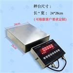 重庆15公斤电子秤带防爆功能一台多少钱