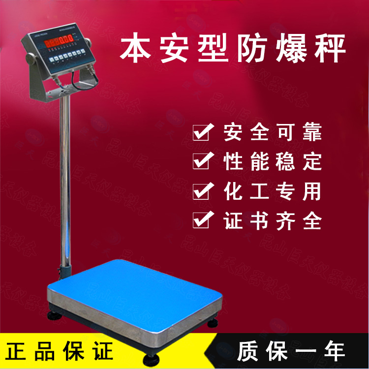 河南带4-20ma信号输出的防爆电子秤