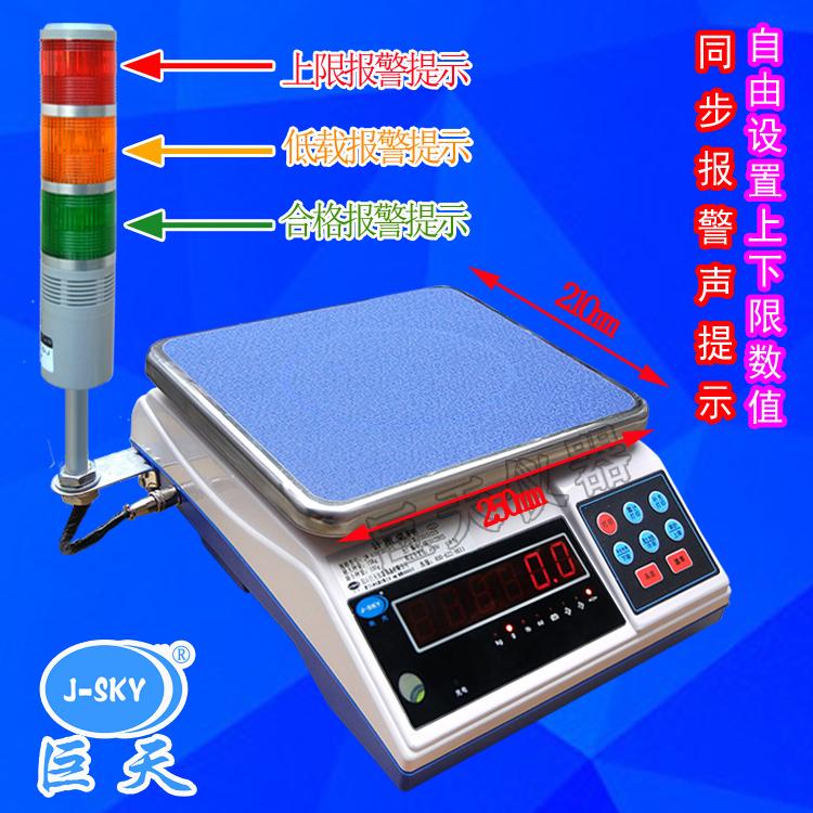 重量报警电子秤如何设置上下限