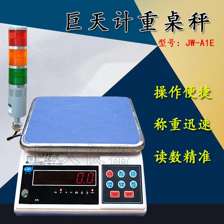 三段式计重报警桌秤,超出设定值报警电子秤称价格