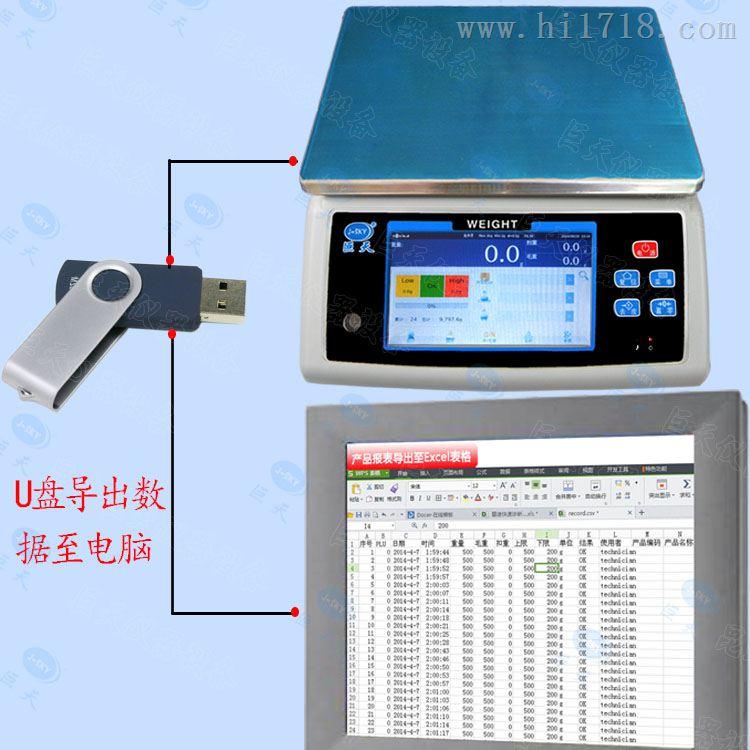 带储存功能称蓄电池专用的电子秤
