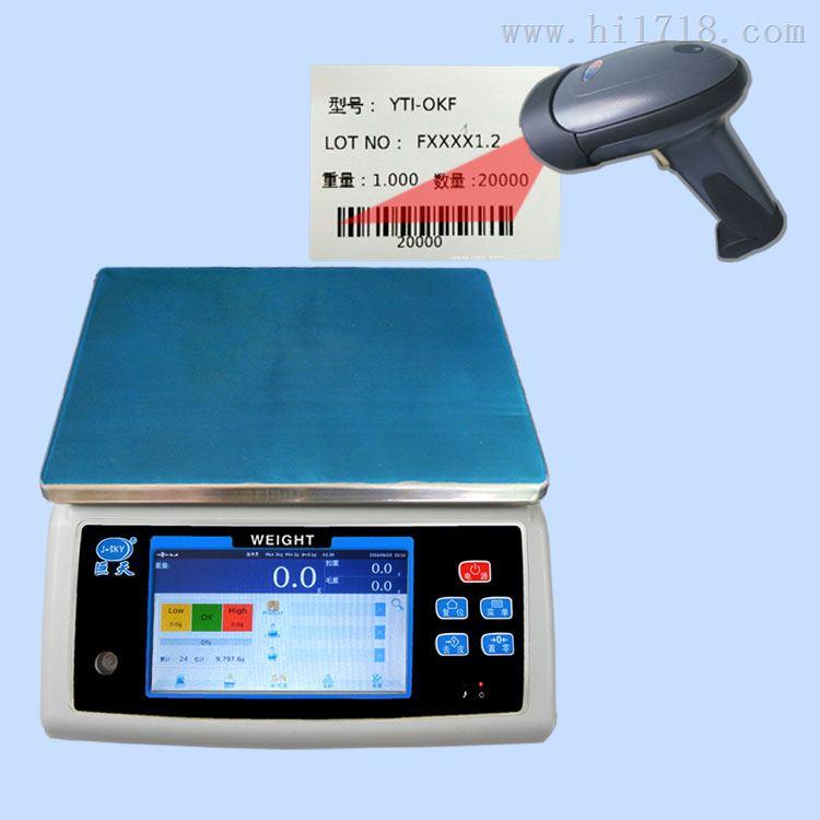 南昌15kg可扫描称重并记录称重数据的电子秤