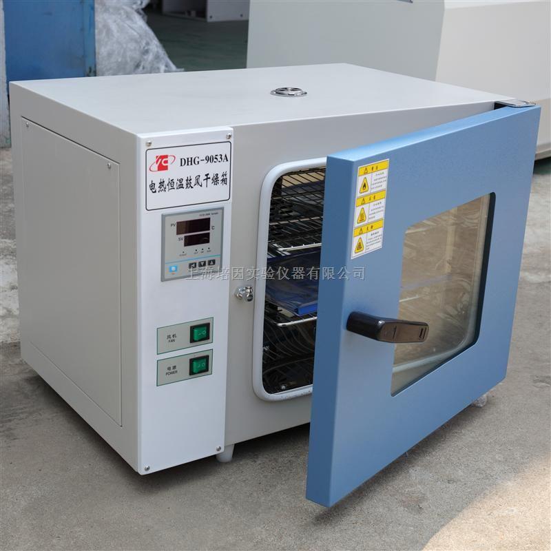 北京臺式實驗室干燥箱DGG-9240A