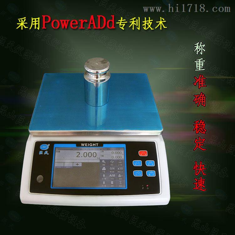 南京3kg/0.1g实验室定时记录称重数据的电子称