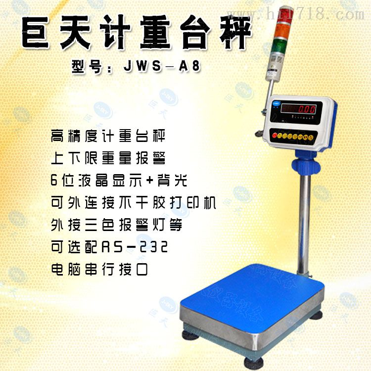 设定数值自动报警电子称30kg,20kg\100kg价格