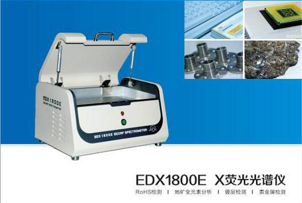 ROHS分析仪EDX1800E,原装正品制造商ROHS分析仪天瑞仪器