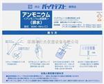 日本共水質簡易測定器廠家直銷