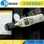 帶MA防爆標志噪聲檢測儀 YSD130防爆噪音計煤礦井下專用