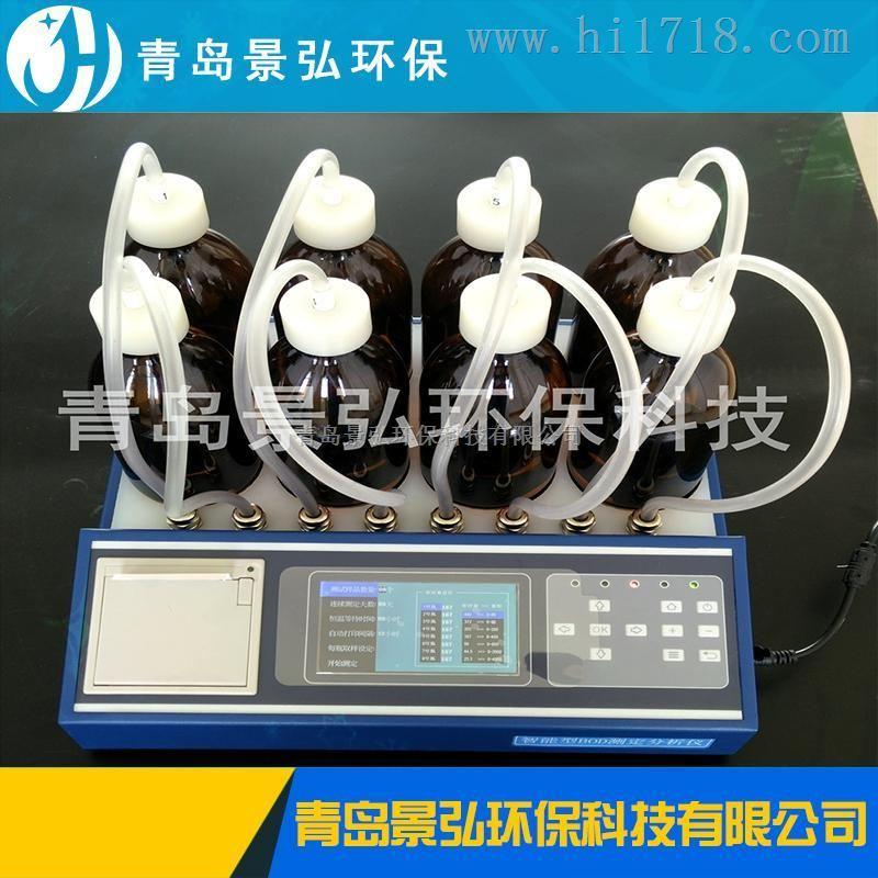 污水水质BOD测定仪 JH-880无汞柱压差法BOD5测定仪