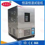 低温恒温恒湿实验箱