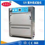 紫外线耐气候老化箱UV-290