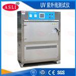 不锈钢UV紫外线老化试验箱