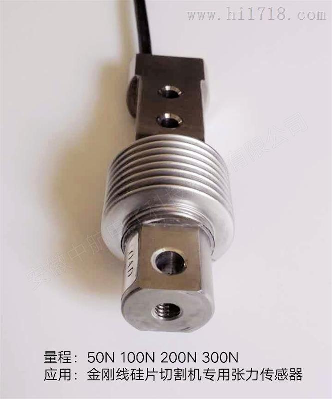 > 金刚线硅片切割机传感器zhzl-bw型安徽中航电子 > 高清图片