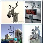 【扬尘噪声自动监测系统】环境实时自动监测系统,制造商