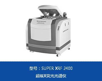 ROHS检测仪 Super2400 天瑞仪器供应商
