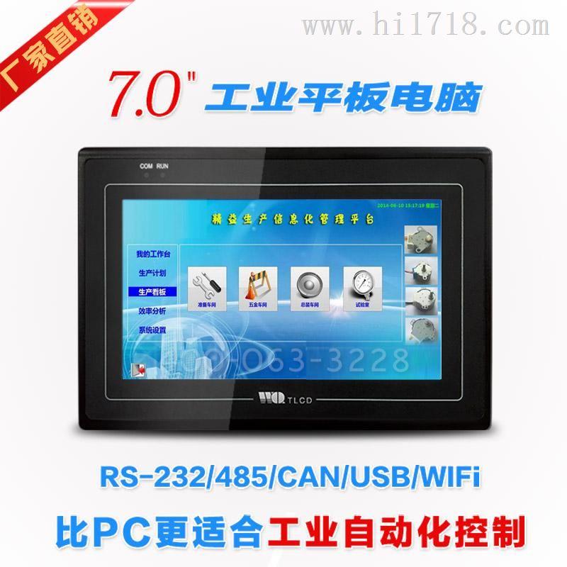 广州微嵌计算机科技有限公司 工业平板电脑(工业人机界面触摸屏) >