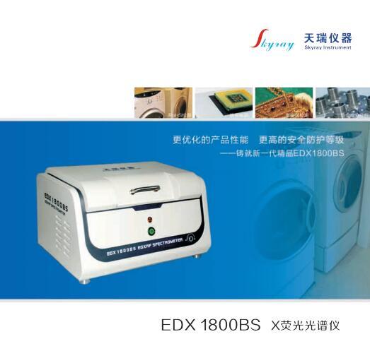 ROHS设备 EDX1800B 天瑞仪器国内,