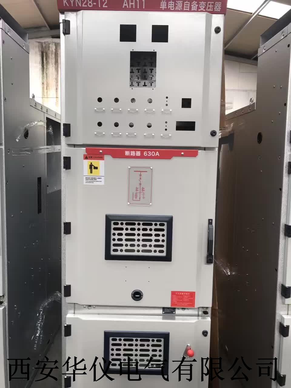 榆林高压开关柜kyn28-12成套厂