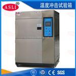 标准型冷热冲击试验箱