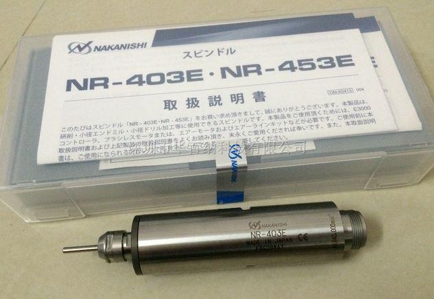 NAKANISHI NR-403E日本中西NR-403E主轴