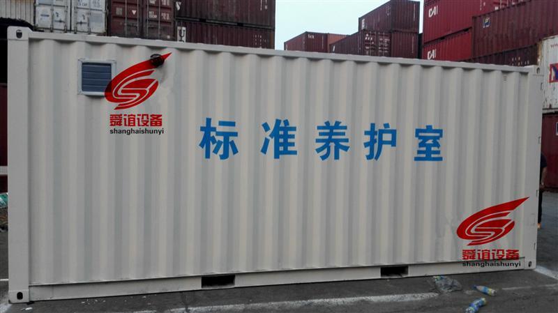 集装箱式养护室_集装箱式混凝土养护室