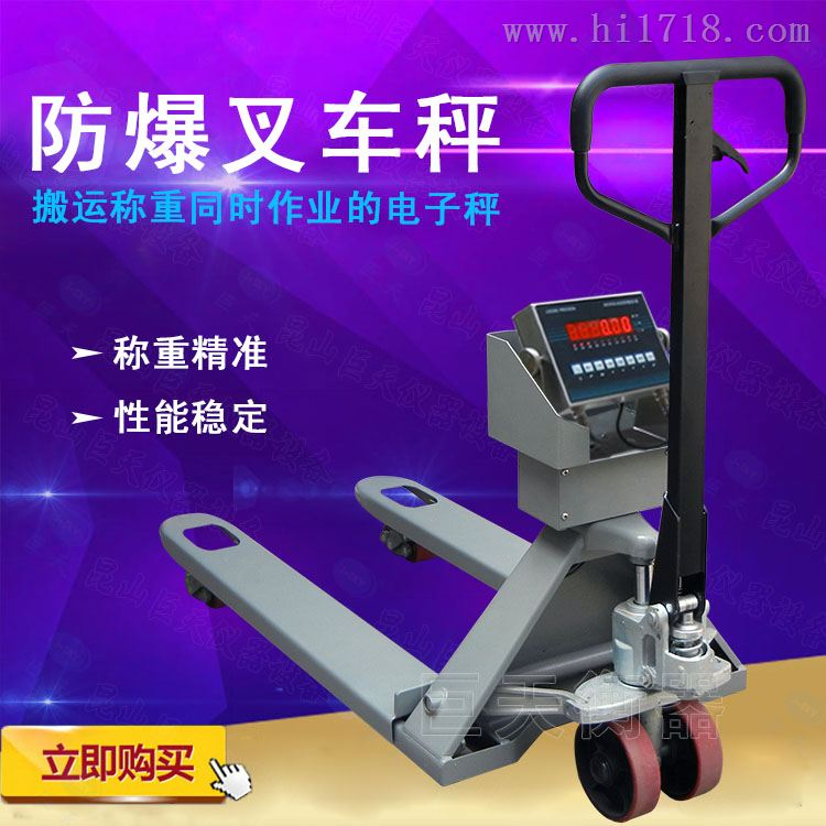 上海防爆叉车秤厂家 带通讯接口防爆叉车秤