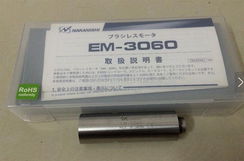 亿立分板机EM-3060马达
