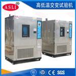 可程式高低温厂家试验箱