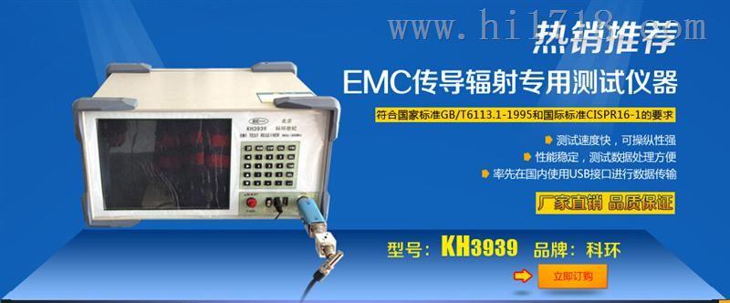 深圳科环EMC电磁兼容测试仪器 EMC电磁兼容测试设备
