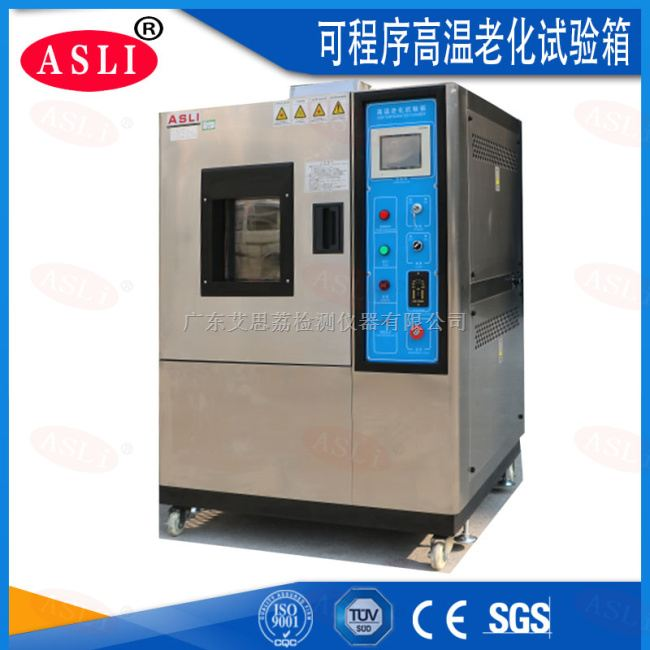可程式高低温实验箱HL-80