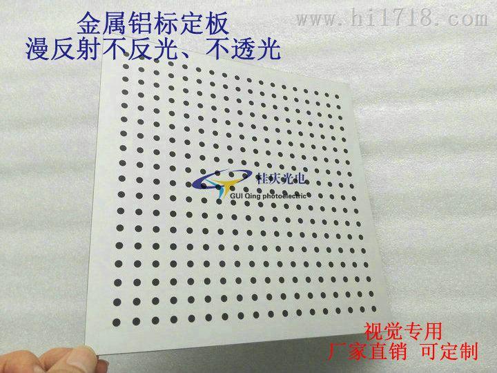 > 实心圆点阵金属铝标定板丨哑光漫反射标定靶 > 高清图片
