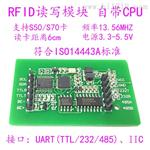 RC522模塊 自帶單片機 RFID卡射頻開發板串口讀卡模塊 IC卡讀卡器