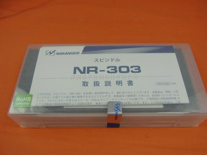 NAKANISHI NR-303主轴,日本中西NR-303主轴马达