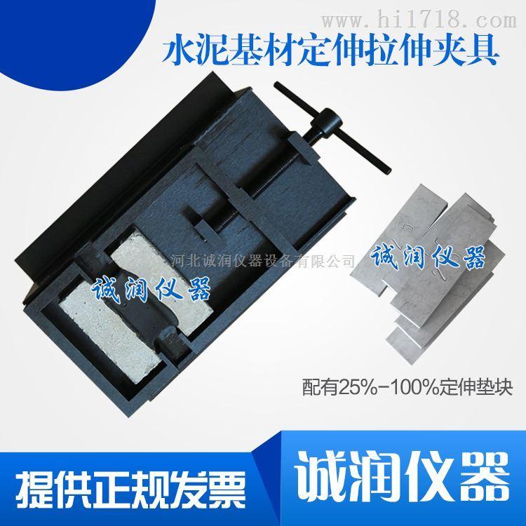 建筑用硅酮结构密封胶拉伸夹具  结构密封胶拉伸夹具