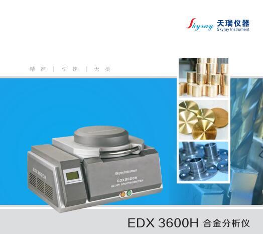 铁镍合金成分无损分析仪 3600H 天瑞仪器厂家专供