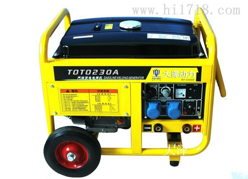 TOTO250A-汽油发电电焊机价格