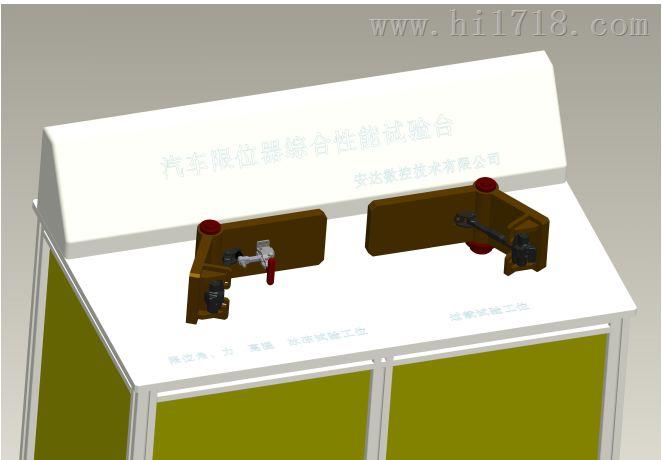 汽车车门限位器性能耐久试验台使用说明书-汽车车门限位器性能耐久试验台欢迎采购-合肥百川科技
