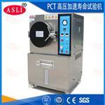 PCT试验箱 高压加速老化