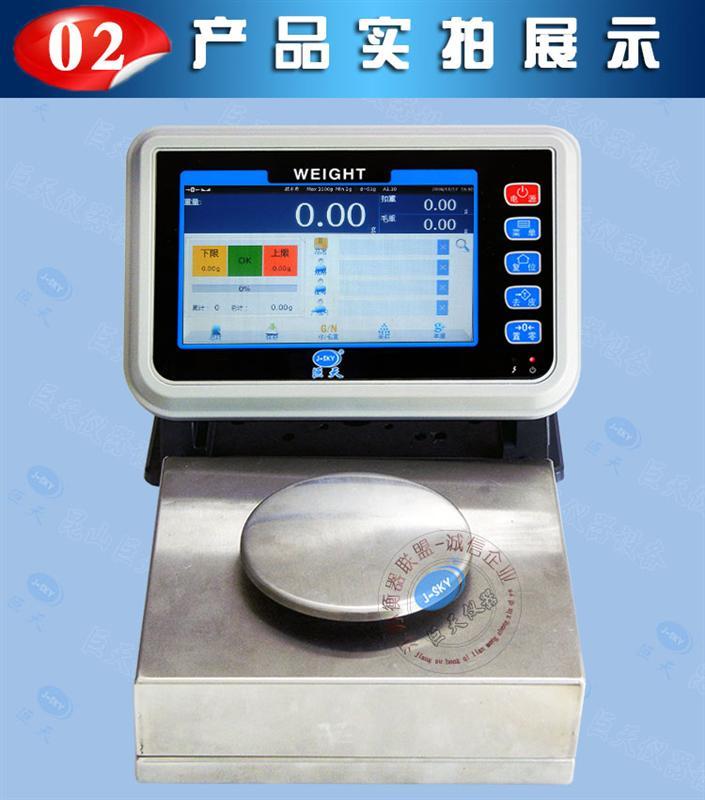 辽宁6000g/0.1g自动累计产品数量电子天平价格