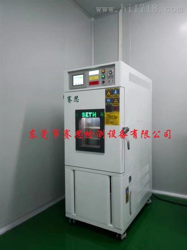 小型高低温试验箱适用不贵
