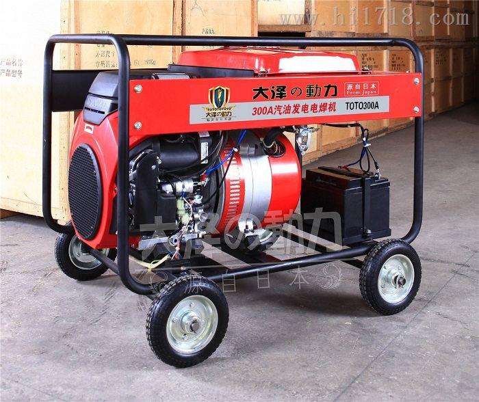 TOTO300A-汽油发电电焊机一台价格