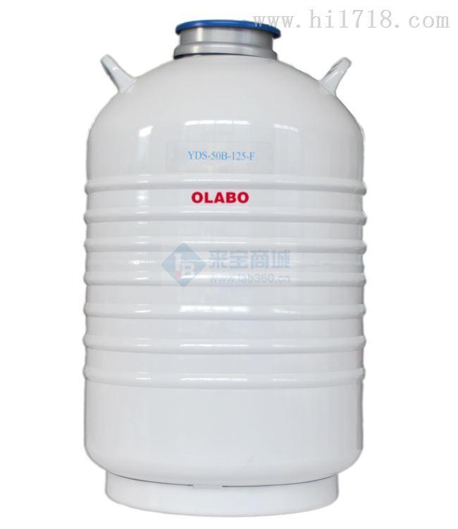 液氮罐厂家  OLABO液氮罐生产厂家