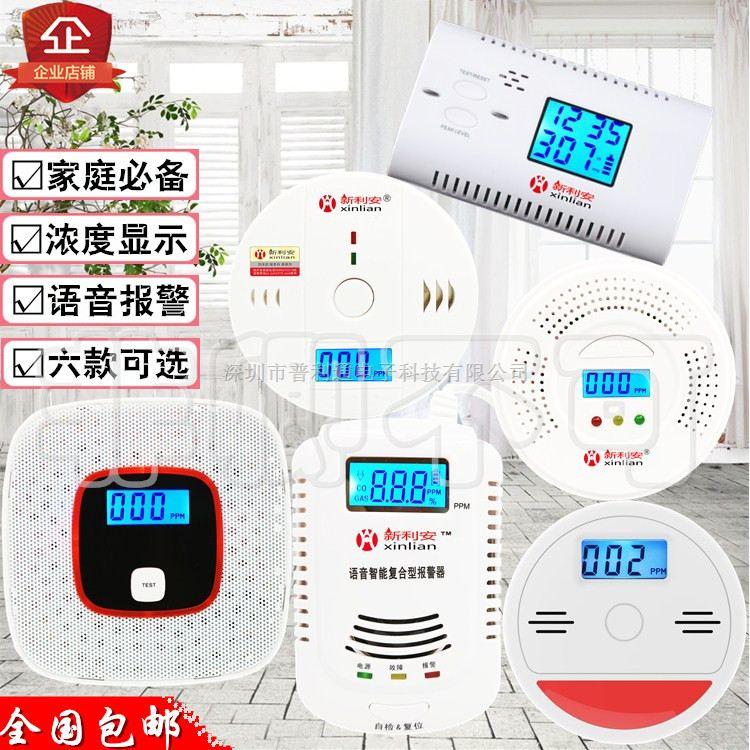 家用语音一氧化碳报警器煤烟煤炉警报器co报警器蜂窝煤气探测器