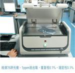 水龙头铅含量检测仪 EDX1800B 江苏天瑞仪器股份有限公司铜合金