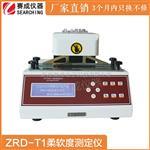 ZRD-T1纸张柔软度仪