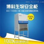 生物安全柜生产供应商