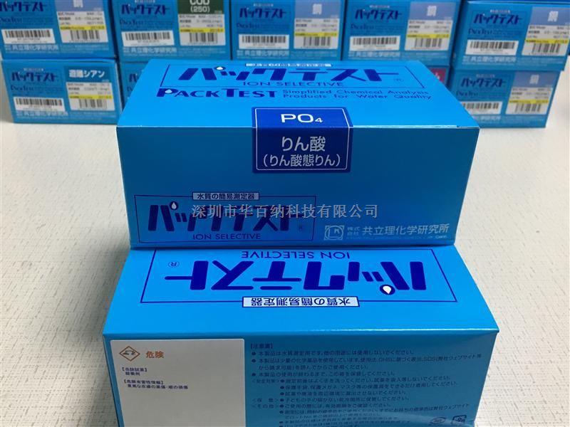 总磷测试包PO4测试包日本共立WAK-PO4磷酸盐简易水质测定器