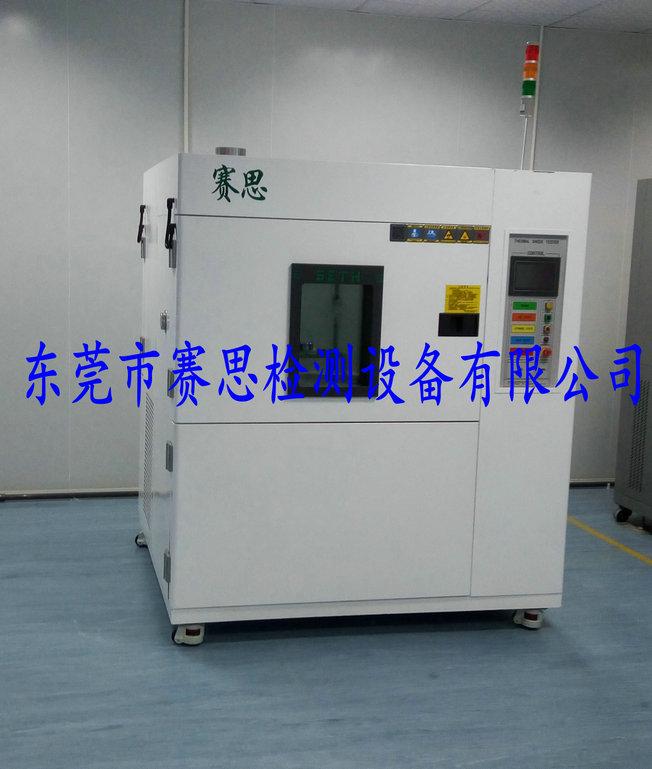 冷热冲击应力筛选试验箱军工品质