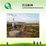 便携式自动气象观测站厂家、便携式气象站价格、云飞科技