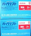 ZN原装日本共立WAK-ZN锌简易水质测定器